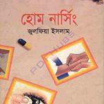 হোম নার্সিং pdf বই ডাউনলোড