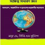 BCS সংক্ষিপ্ত সাধারণ জ্ঞান pdf বই ডাউনলোড