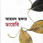 আহমদ ছফার ডায়েরি pdf বই ডাউনলোড