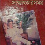 আহমদ ছফার সাক্ষাৎকার সমগ্র pdf বই ডাউনলোড