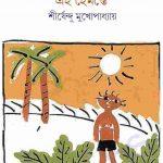 এই হেমন্তে pdf বই ডাউনলোড