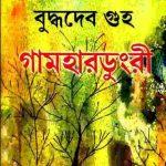 গামহারডুংরী pdf বই ডাউনলোড