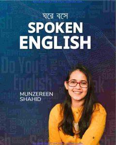 ঘরে বসে spoken english pdf বই ডাউনলোড