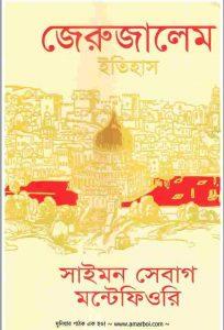 জেরুজালেম ইতিহাস pdf বই ডাউনলোড