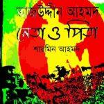 তাজউদ্দীন আহমেদ নেতা ও পিতা pdf বই ডাউনলোড