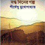 দগ্ধ দিনের গল্প pdf বই ডাউনলোড