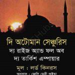 দি অটোম্যান সেঞ্চুরিস pdf বই ডাউনলোড
