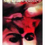 নীলু হাজরার হত্যা রহস্য pdf বই ডাউনলোড