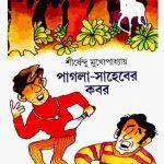 পাগলা সাহেবের কবর pdf বই ডাউনলোড