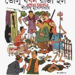 ভোলু যখন রাজা হল pdf বই ডাউনলোড