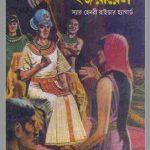 মুন অব ইজরায়েল pdf বই ডাউনলোড