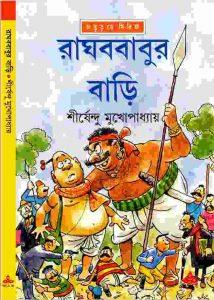 রাঘববাবুর বাড়ি pdf বই ডাউনলোড