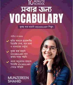 সবার জন্য vocabulary pdf বই ডাউনলোড