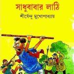 সাধুবাবার লাঠি pdf বই ডাউনলোড