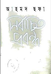 আহমদ ছফা নির্বাচিত প্রবন্ধ pdf বই ডাউনলোড