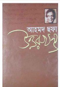 উত্তর খন্ড pdf বই ডাউনলোড