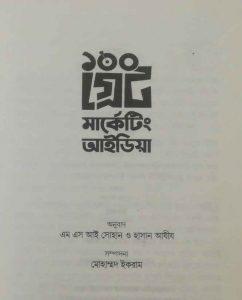 ১০০ গ্রেট মার্কেটিং আইডিয়া pdf বই ডাউনলোড