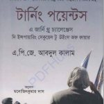 টার্নিং পয়েন্টস এ.পি.জে আব্দুল কালাম pdf বই ডাউনলোড